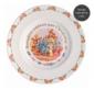 Christening Plate 20cm